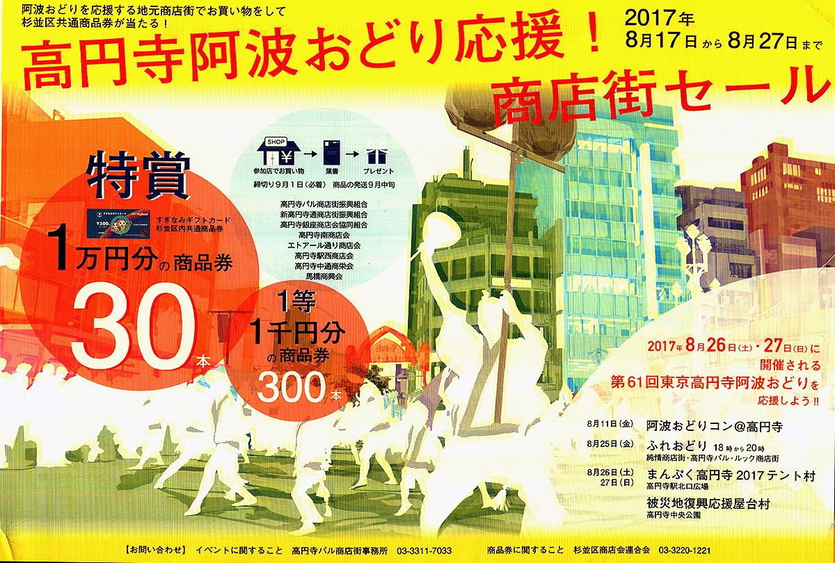 2017年高円寺阿波おどり応援!商店街セール