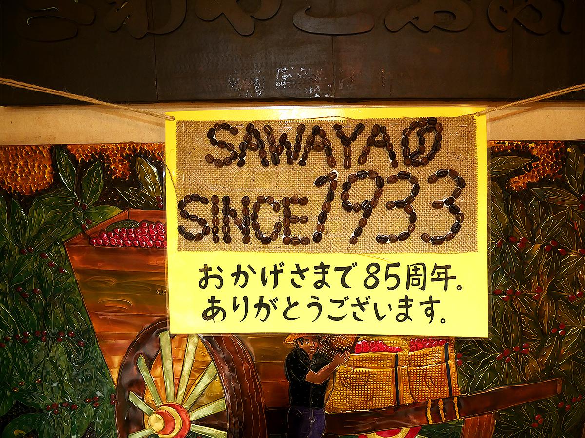 さわやこおふぃ創業祭開催
