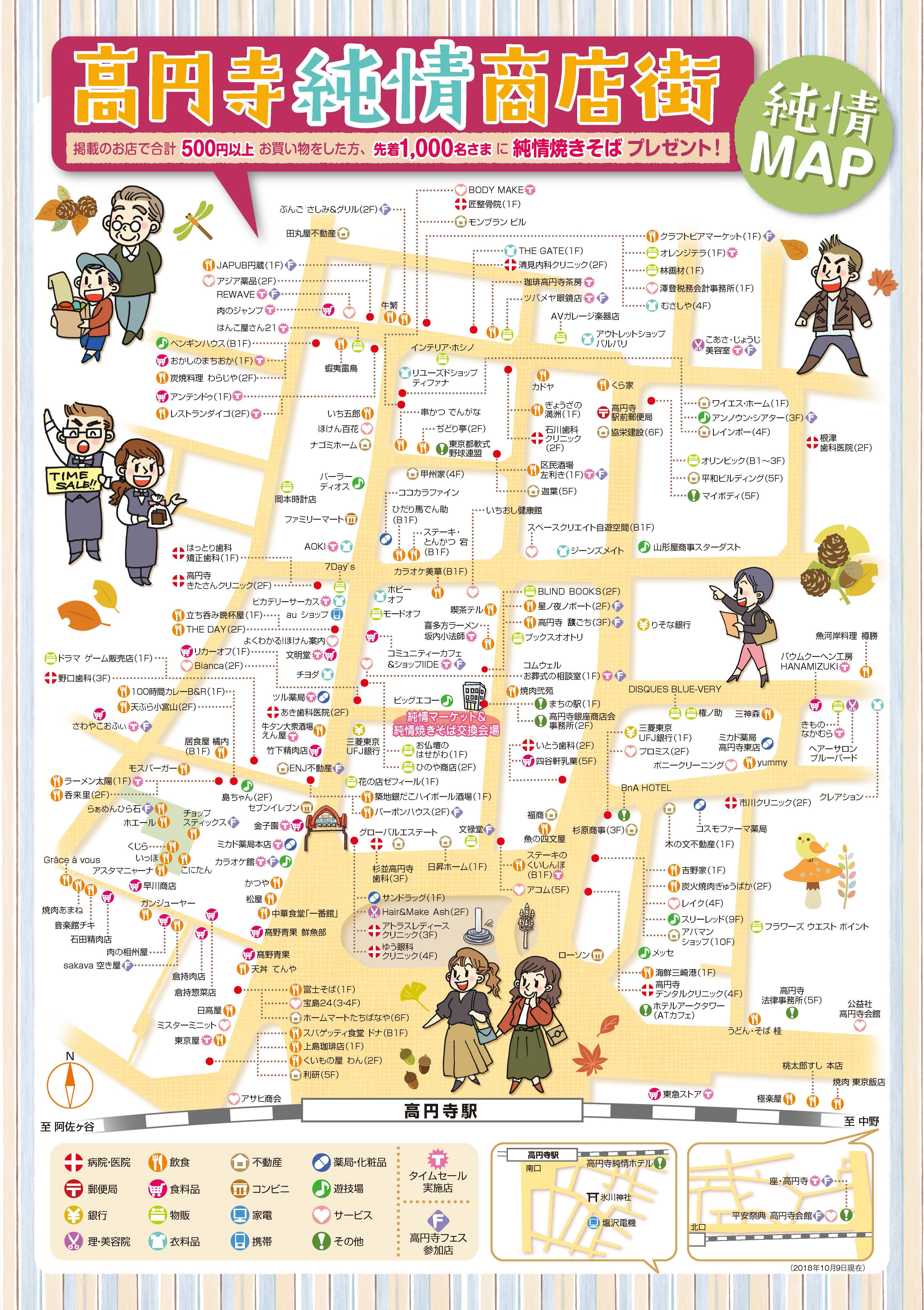 第171回 秋のびっくり市2018 ~純情タイムセール~ 開催のお知らせ