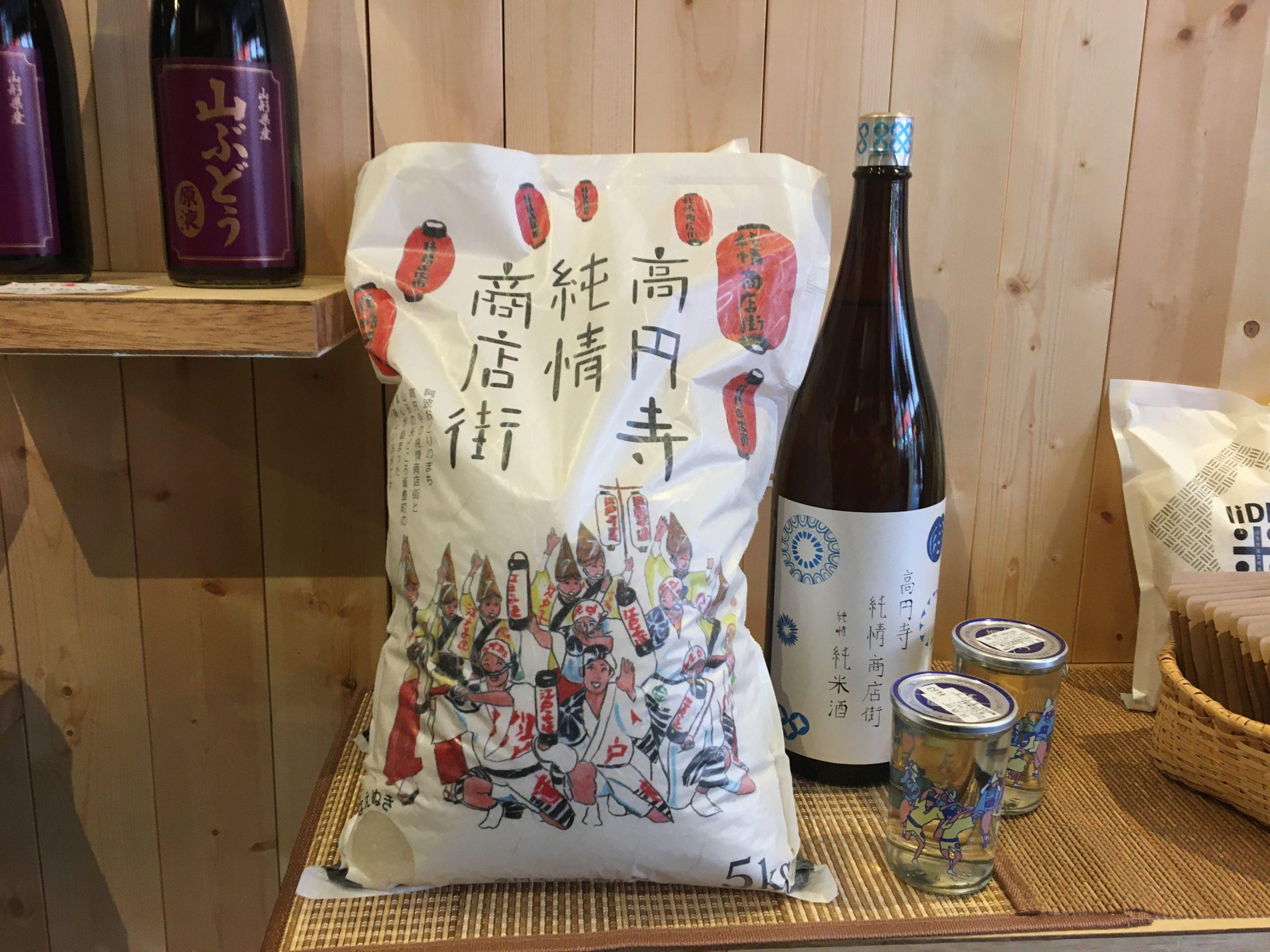 高円寺純情米 高円寺純情純米酒