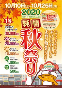 純情秋祭り2020ポスター1面