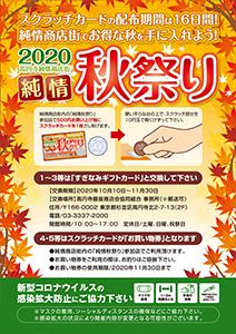 純情秋祭り2020ポスター2面
