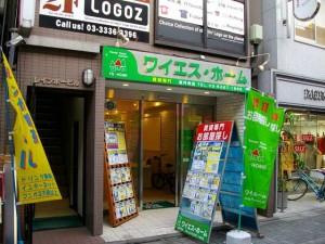 ワイエス・ホーム高円寺店