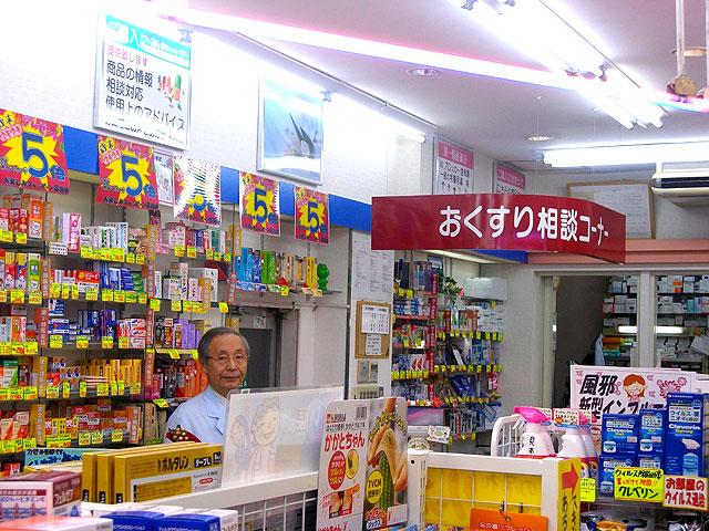 ミカド薬局 本店