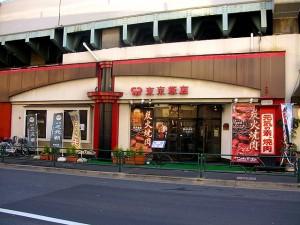 焼肉東京飯店
