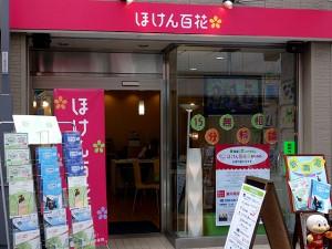 ほけん百花 高円寺店