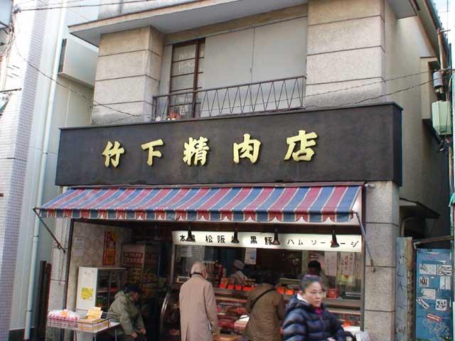竹下精肉店
