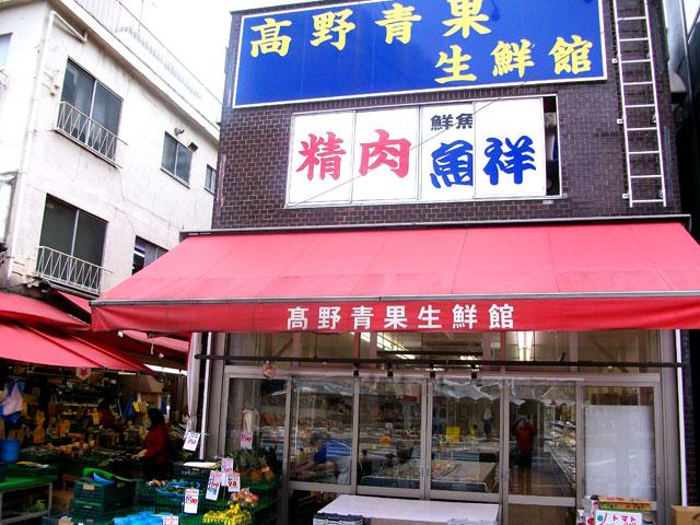 高野青果生鮮館