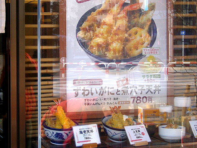 天丼てんや高円寺店