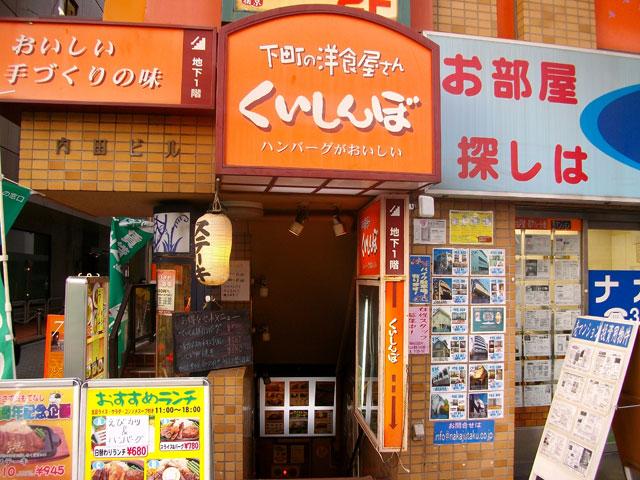 ステーキのくいしんぼ高円寺北口店