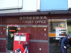 高円寺駅前郵便局