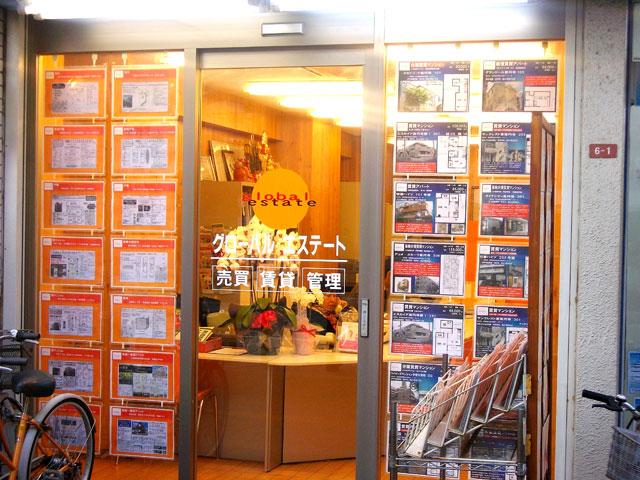 グローバルエステート高円寺店
