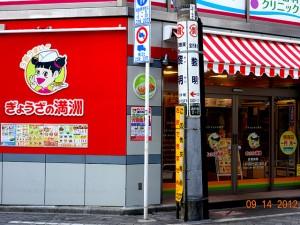 ぎょうざの満洲高円寺北口店
