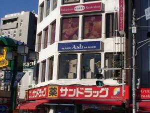 Ash 高円寺店