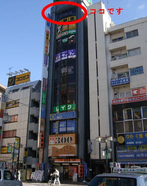 アパマンショップ高円寺店