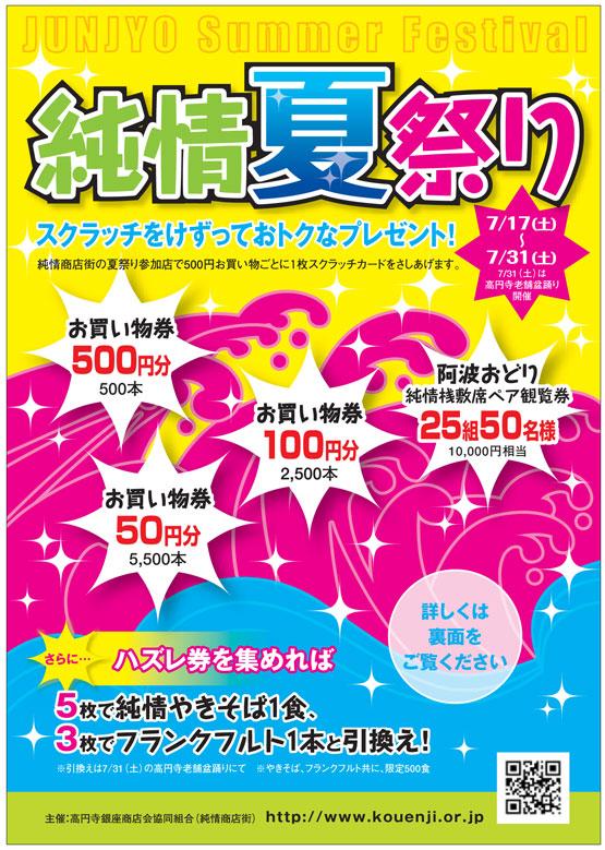 純情夏祭り2010