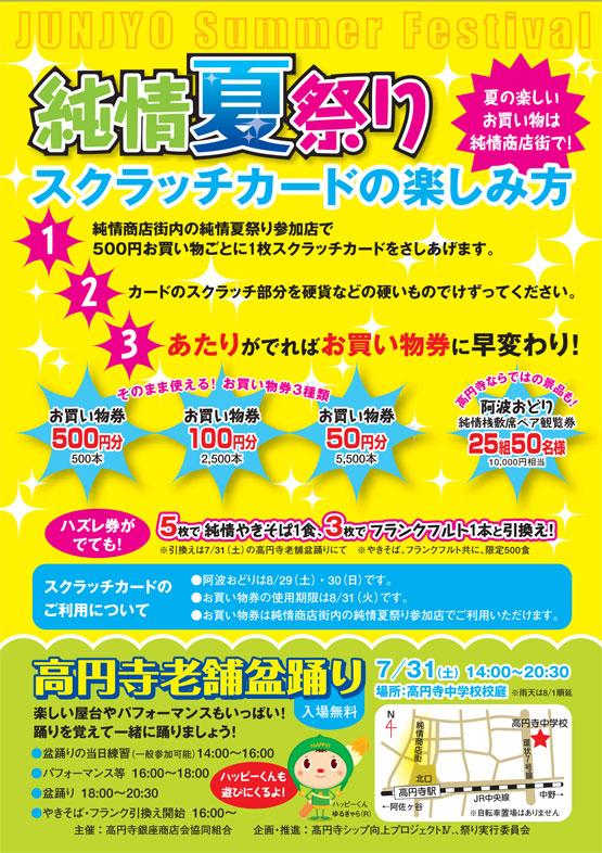 純情夏祭り2010!