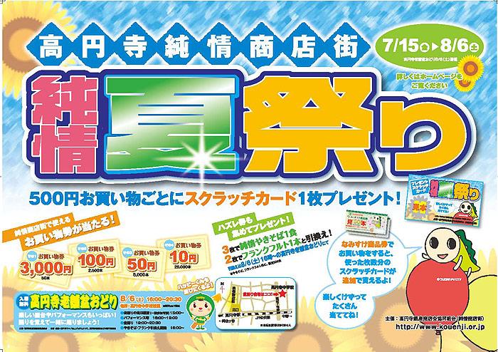 純情夏祭り2011!