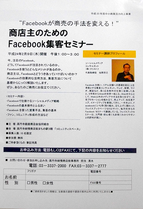 FaceBook集客セミナー