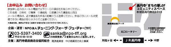 高円寺デザインを製品に!・高円寺グッズ教室が開催されます(^O^)