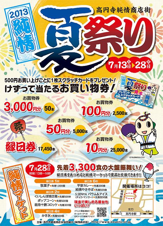 純情夏祭り2013が開催されますヘ(^o^)/