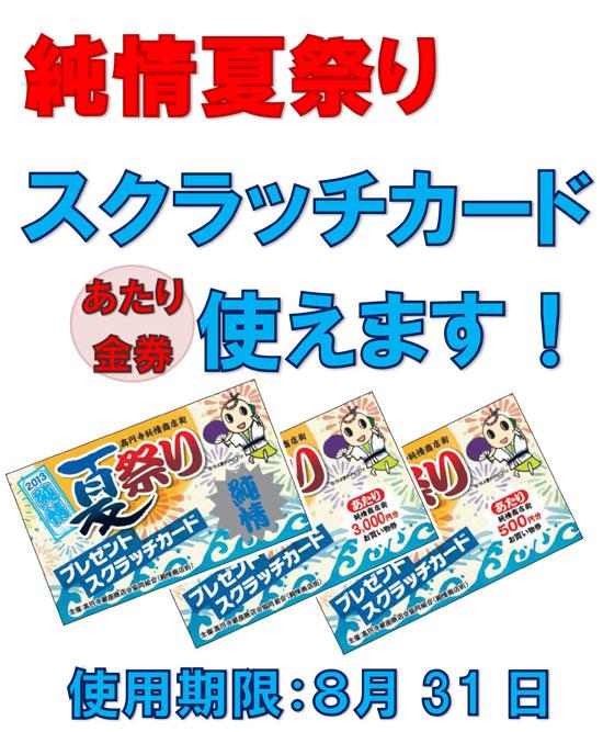 純情夏祭りの商品券の使えるお店は?