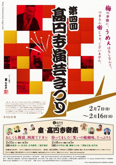 演芸祭2014