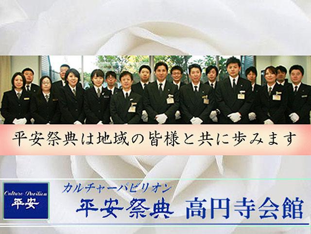 平安祭典 高円寺会館