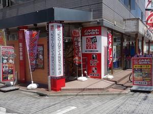 自遊空間高円寺店