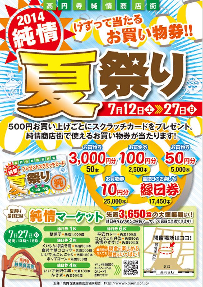 2014年純情夏祭り