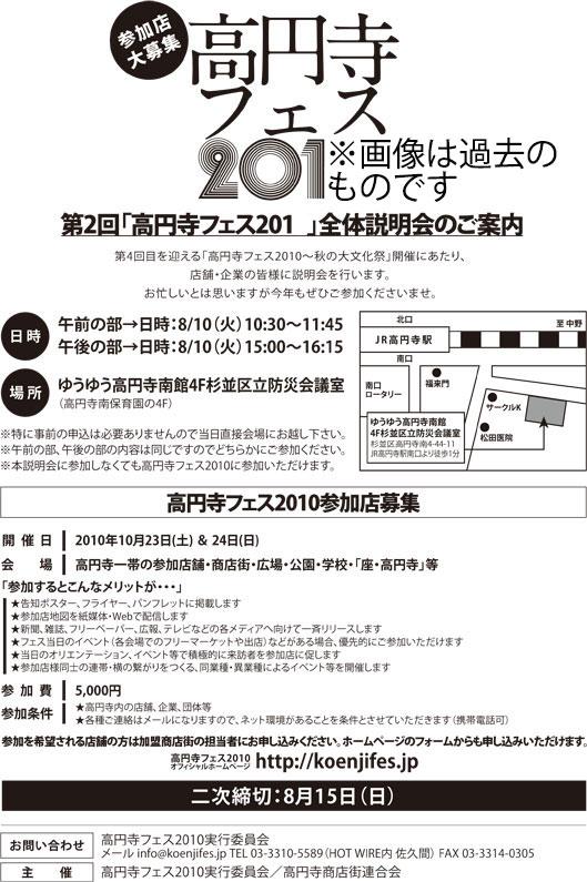 2014年高円寺フェス参加店募集中