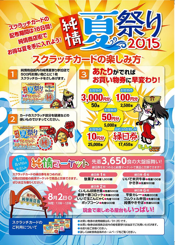 純情夏祭り2015が開催されますヘ(^o^)/