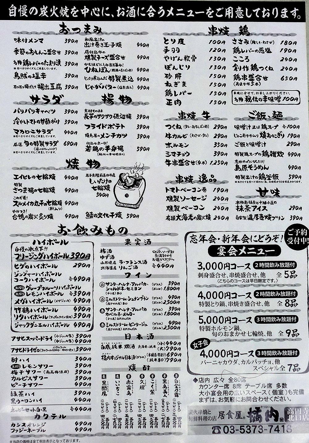 居酒屋橘内1周年キャンペーン中♪