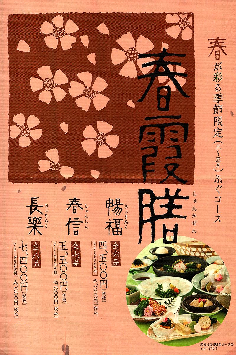 季節限定コース『春霞膳(しゅんかぜん)』