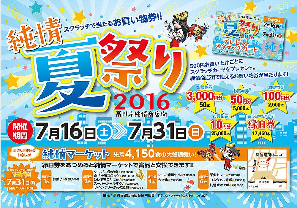 2016年純情夏祭り