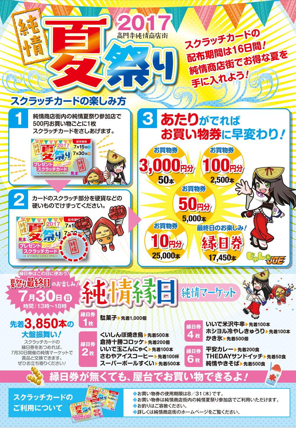 純情夏祭り 2017 が開催されます(^o^)/