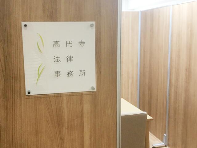 高円寺法律事務所