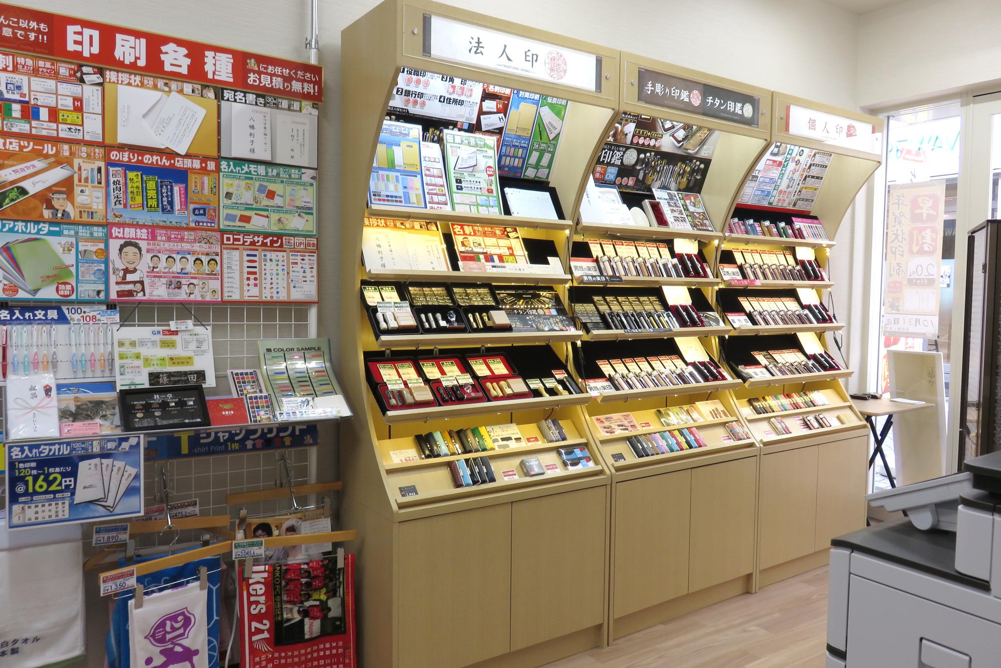 はんこ屋さん21 高円寺店