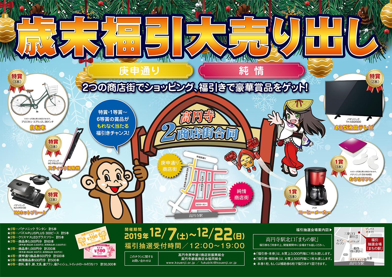 2019年歳末福引大売出しを開催します | 高円寺純情商店街