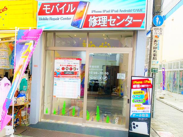 モバイル修理センター高円寺店 | 高円寺純情商店街