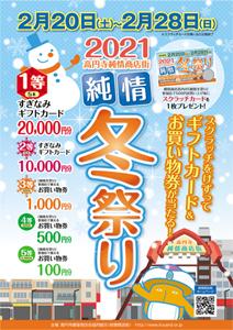 純情冬祭り2021ポスター1面