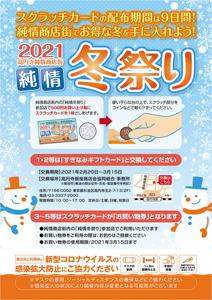 純情冬祭り2021ポスター2面