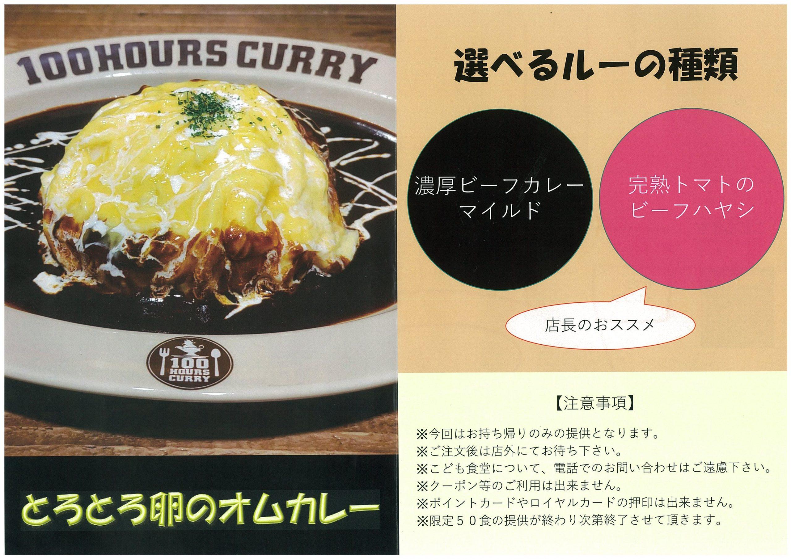 【こども食堂】100時間カレー