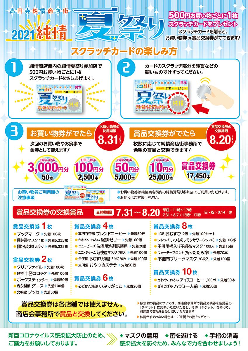 純情夏祭り 2021 を開催します